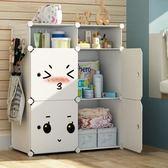 衣櫃 男女孩兒童衣櫃卡通簡約現代寶寶嬰兒收納櫃子組裝塑料簡易小衣櫥 T
