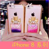 【萌萌噠】iPhone 8 / 8 Plus  奢華時尚款 液體流沙香水瓶保護殼 指環扣 電鍍邊框 全包軟殼 手機殼
