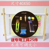 家用十字繡架子實木通用手持式可調支架繡花框架刺繡工具XW