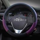 方向盤套豐田卡羅拉威馳rav4雙擎榮放雷淩汽車四季通用型小車把套 【618特惠】