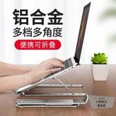 筆記本電腦支架托架桌面增高鋁合金散熱器頸椎折疊便攜式適用【小檸檬3C】