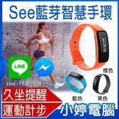 【24期零利率】全新 See 藍牙智慧手環 Line、FB通知提醒 蘋果/安卓 運動步伐 來電提醒