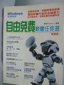 ~書寶 書T1 /電腦_XDH ~Windows 裝機 :自由、 軟體任你選_ 黃德文_