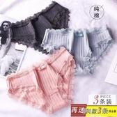 內褲女100%純棉襠 中低腰蕾絲性感 火辣全棉少女士無痕三角褲頭夏