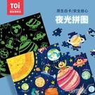 TOI圖益夜光拼圖96片兒童早教益智玩具智力寶寶3-4-5-6歲男孩女孩  一米陽光