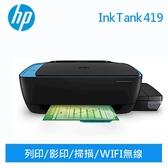 HP 惠普InkTank 419 坦克級相片連供事務機