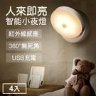 TheLife 360度紅外線感應磁吸式LED小夜燈USB充電小夜燈4入組