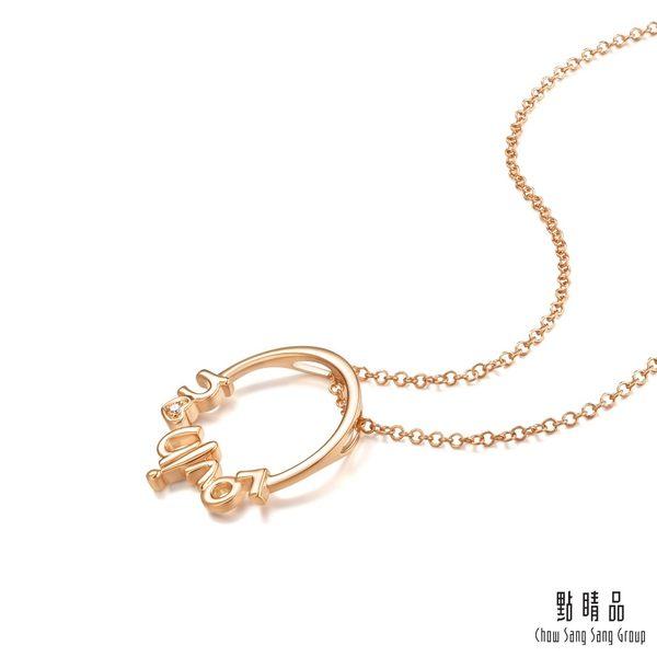 點睛品 愛情密語 18K玫瑰金only u環狀鑽石項鍊