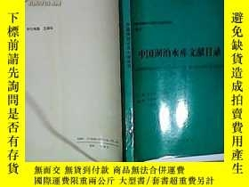 二手書博民逛書店中國湖泊水庫文獻目錄罕見(1858-1990)Y19583 主編