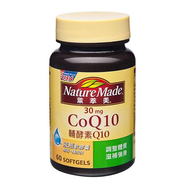 萊萃美輔酵素Q10軟膠囊60粒【康是美】