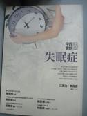 【書寶二手書T2/養生_LDS】中西醫會診-失眠症_江漢光