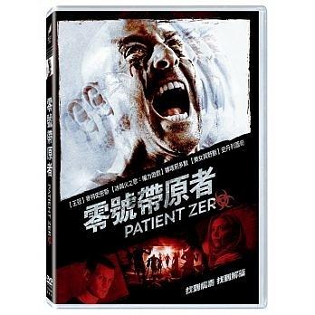 零號帶原者 DVD Patient Zero (購潮8)