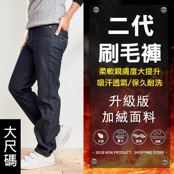 加大尺碼厚刷毛彈力牛仔褲