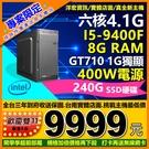 雙11限量8台【9999元】Intel I5-9400F六核4.1G/240G SSD/8G主機1G獨顯贈品多台南洋宏