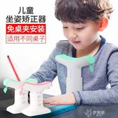 坐姿矯正器 兒童寫字姿勢矯正器小孩學生用糾正坐姿矯正器視力保護器護眼支架 伊芙莎