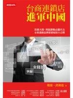 二手書博民逛書店 《台商連鎖店進軍中國》 R2Y ISBN:9789571355863│樓蘭、譚湘龍