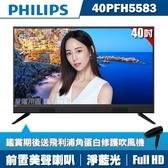 ★送飛利浦修護吹風機★PHILIPS飛利浦 40吋FHD液晶顯示器+視訊盒40PFH5583