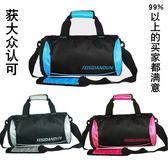 旅行袋運動包男斜背手提短途旅行背包大容量行李袋健身包女肩背包訓鍊包潮【免運】