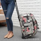 拉桿包 女大容量拉桿袋輕便旅行包旅行袋手提包拖拉包行李包男大宅女韓國館韓國館YJT