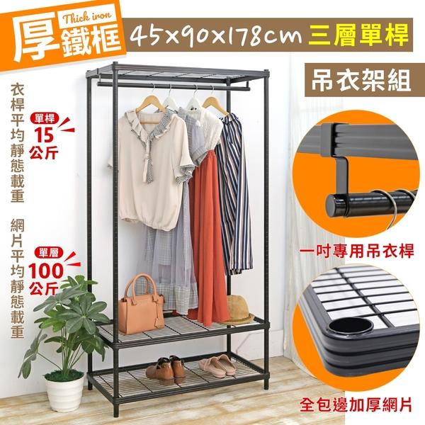 【居家cheaper】耐重厚鐵框45X90X178CM三層單桿吊衣架組 (衣櫥組/鐵架/鐵力士架/收納架)