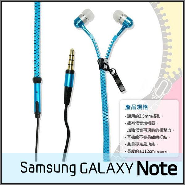 ◆拉鏈型 入耳式耳機/麥克風/SAMSUNG GALAXY NOTE N7000/NOTE2 N7100/NOTE3 N9000/NOTE4 N910U/NOTE5 N9208