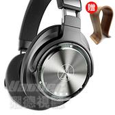 【曜德 送原木耳機架】鐵三角 ATH-DSR9BT 全數位驅動無線藍芽 耳罩式耳機 持續15hr
