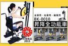 【 X-BIKE 晨昌】昇降全功能車(輪椅可使用) 台灣精品 BK-0010
