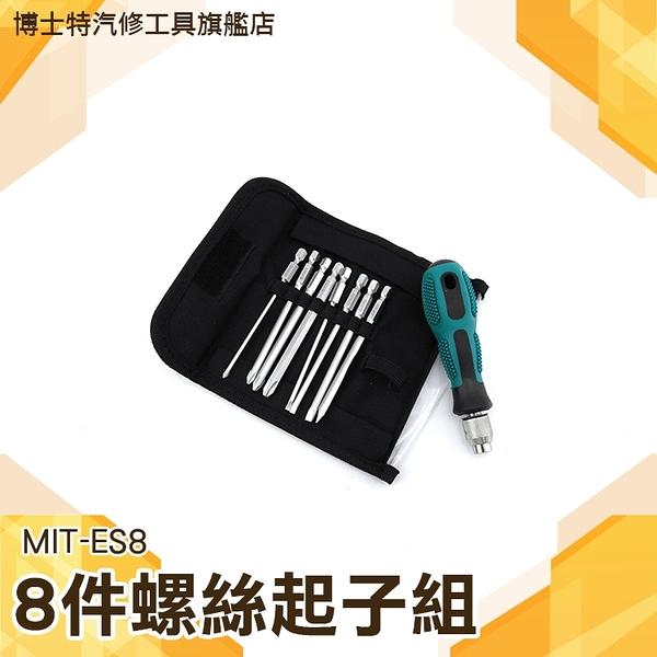 《博士特汽修》超值工具組合8件套 螺絲刀 螺絲批套裝改錐起子 鉻釩鋼帶磁 8件螺絲起子組 MIT-ES8