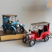 復古鐵皮汽車模型家居裝飾品擺件懷舊玩具創意個性辦公桌酒柜禮物