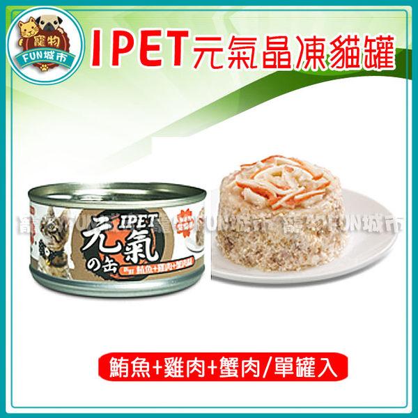 *~寵物FUN城市~*《IPET》元氣晶凍貓罐100g【鮪魚+雞肉+蟹肉/單罐入】貓咪罐頭,元氣的罐