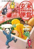 玄米老師的美味便當(6)