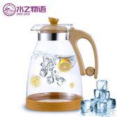 水之物語耐熱涼水壺玻璃家用冷水壺 耐高溫涼水杯防爆大容量套裝 全館免運