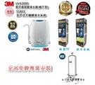 3M SS801全戶式除氯淨水系統 + UVA3000櫥上型 紫外線殺菌淨水器 含全省免費專業安裝