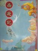 【書寶二手書T1/少年童書_GHI】古典少年小說 (6) :西遊記_郭湘齡, 吳承恩