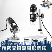 『儀特汽修』50-1000倍電子顯微鏡 外接電腦 8顆LED 可調支架 放大皮膚  顯微鏡放大 MET-MS1000+2