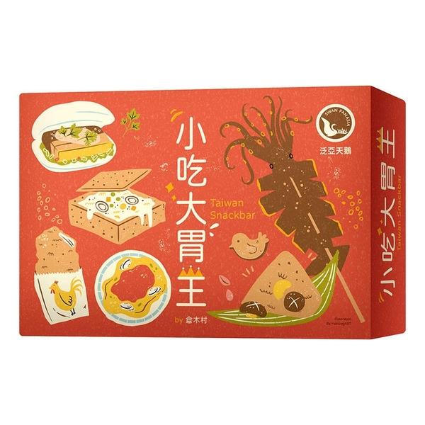 『高雄龐奇桌遊』 小吃大胃王 2021新版 TAIWAN SNACKBAR 繁體中文版 正版桌上遊戲專賣店