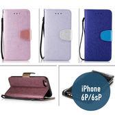 iPhone 6 Plus/6sPlus (5.5吋) 蠶絲紋雙色皮套 插卡 支架 錢包 側翻皮套 手機套 手機殼 保護殼