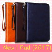 【萌萌噠】2017年新款 New iPad (9.7吋) 奢華時尚款 真皮手托多功能保護套 全包 支架 智慧休眠 平板套