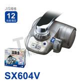 日本東麗 高效去除型淨水器 (SX604V) 總代理貨品質保證