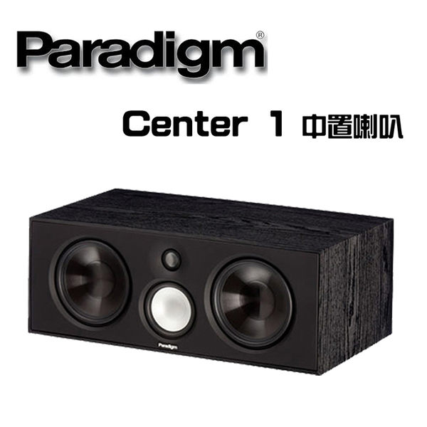 Paradigm 加拿大 CENTER 1 中置喇叭(支) 【公司貨保固+免運】