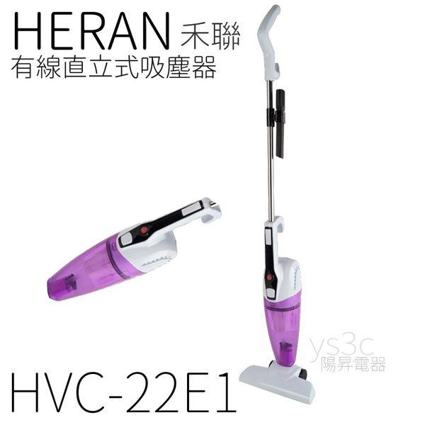 HERAN禾聯 2in1 手持直立有線吸塵器 HVC-22E1 直立式吸塵器 手持吸塵器 HVC-22E3