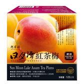 阿華師 日月潭紅茶梅(單顆裝) 125g/盒 團購/果乾/零食 ◆86小舖◆