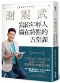 謝震武寫給年輕人贏在終點的五堂課【暢銷慶功簽名版】【城邦讀書花園】
