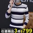 任選3件799長袖針織毛衣男針織衫圓領套頭修身毛衫【08B-B1025】