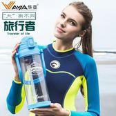 館長推薦☛太空杯子大容量戶外運動水壺塑料便攜隨手杯
