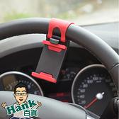 「指定超商299免運」手機支架 車用手機座 車用方向盤手機支架 多功能支架【G0058】