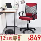現貨 電腦椅 辦公椅 書桌椅 凱堡 凱特...