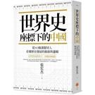 世界史座標下的中國:從50個課題切入,看懂歷史發展的脈絡與邏輯