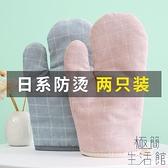 防熱手套加厚隔熱手套微波爐手套防燙炒菜烘焙烤箱專用【極簡生活】