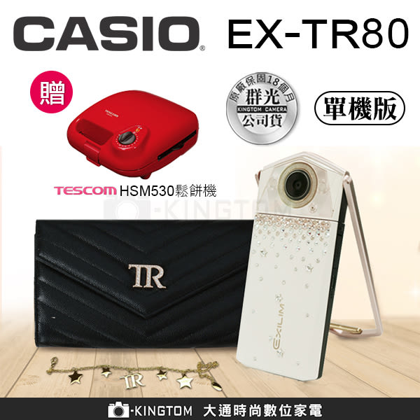 加贈TESCOM鬆餅機 CASIO TR80 璀璨施華特仕版 立即出貨 公司貨 單機組  送手拿包+手鍊  24期零利率